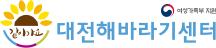 대전해바라기센터